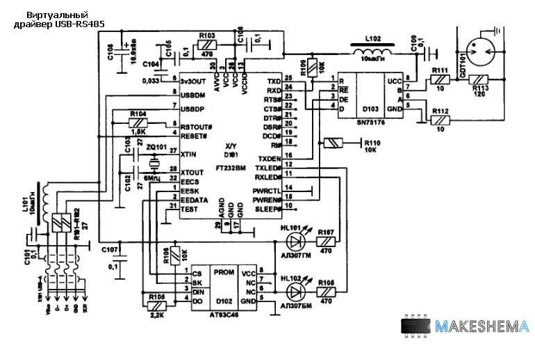 Практическую схема адаптера